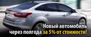 Купить новое авто без кредита. Пинск