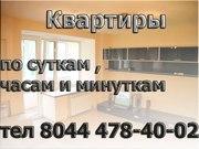 Снижение цен!!!Квартира+такси по городу